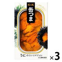 国分グループ本社 KK 缶つま うにのコンソメジュレ 1セット(3個)