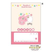 サンスター文具 カナヘイの小動物 おくすり手帳 ピンク 1袋(50冊入)