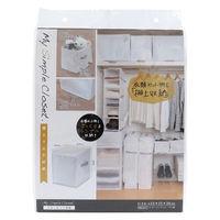 My Simple Closet. (マイ シンプル クローゼット) 棚上マルチ収納袋 衣類・小物用 クローゼット 1個 東和産業