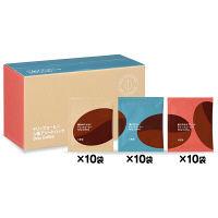 【ドリップコーヒー】アスクル限定 ドリップコーヒー アソート 1箱(30袋入)関西アライドコーヒーロースターズ