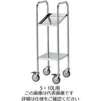 アズワン キュービーテナーカート(SUS製) 5・10L用 1台 7-4415-01(直送品)