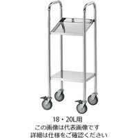 アズワン キュービーテナーカート(SUS製) 18・20L用 1台 7-4415-02(直送品)