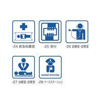 光(ヒカリ) サインプレート(カッティングシート仕上げ) 救急処置室 160×160mm 1枚 7-4172-24 ナビスカタログ(直送品)