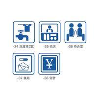 光(ヒカリ) サインプレート(カッティングシート仕上げ) 待合室 160×160mm 1枚 7-4172-36 ナビスカタログ(直送品)