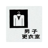 光 サインプレート (男子更衣室) UP505-8 1枚 ナビスカタログ ナビス品番:7-4590-08(直送品)