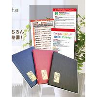 日本法令 民泊客室案内セット(赤) 民泊2-S(R)(取寄品)