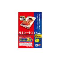 アイリスオーヤマ ラミネートフィルム 名刺サイズ LZ-5NC100