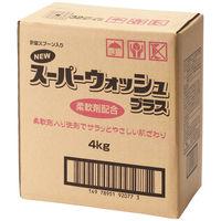ミツエイ 超濃縮粉末洗剤 ニュースーパーウォッシュプラス 柔軟剤配合 4kg 1箱