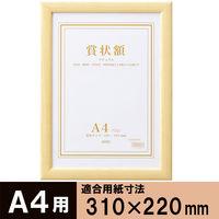 セリオ 木製賞状額ナチュラル A4 SRO-1085