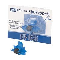 タイムカード用インクロール ER-IK30