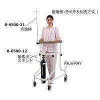 アズワン らくらくあるくん(R)(ネスティング歩行器)専用点滴棒 Rkun-IV 1個 8-6500-21(直送品)