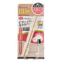 【アウトレット】モイストラボ BB+スタンプコンシーラー 03(ナチュラルオークル) 明色化粧品