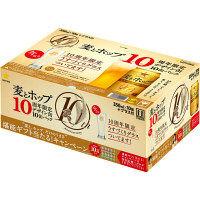サッポロビール 麦とホップ 10周年限定デザイン10缶パック オリジナルグラス付 1セット