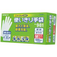NO981ニトリル 使いきり手袋(粉つき) M ホワイト 100枚 エステー