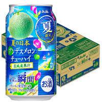 アサヒビール アサヒチューハイ 果実の瞬間 夏限定 茨城産アンデスメロン 350ml×24缶