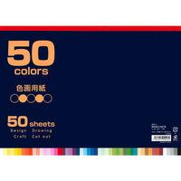 色画用紙 (425)