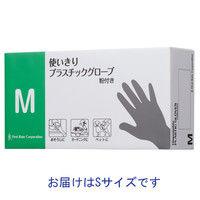 ファーストレイト 使い切りプラスチックグローブ S 粉付き(パウダーイン) 1セット(500枚:100枚×5箱)
