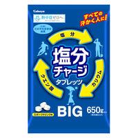【アウトレット】カバヤ 塩分チャージタブレッツBIG 1袋(700g)