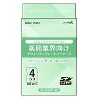 共栄メディア デジタルサイネージ用デザインテンプレート 薬局向け SDカード 1個