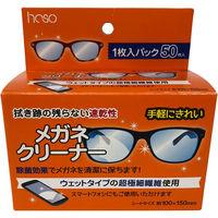 ハッソー メガネクリーナー 1パック(50枚入)