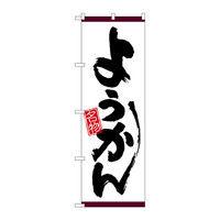 のぼり屋工房 のぼり ようかん 名物 白地紫帯 26517(取寄品)
