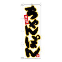 のぼり屋工房 のぼり ちゃんぽん 黒字黄フチ 26536(取寄品)