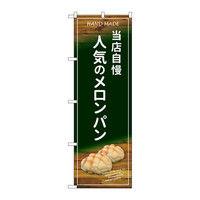 のぼり屋工房 のぼり 当店自慢人気のメロンパン 34597(取寄品)
