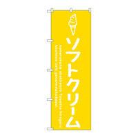 のぼり屋工房 のぼり 「ソフトクリーム」 黄 34832(取寄品)
