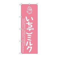 のぼり屋工房 のぼり いちごミルク 34916(取寄品)