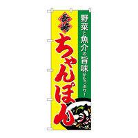 のぼり屋工房 のぼり 長崎ちゃんぽん 34939(取寄品)