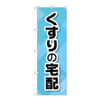 のぼり屋工房 のぼり くすりの宅配 73190(取寄品)