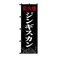 のぼり屋工房 のぼり ジンギスカン 黒チチ 23915(取寄品)