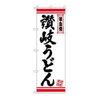 のぼり屋工房 のぼり 讃岐うどん 白地赤ライン 26363(取寄品)