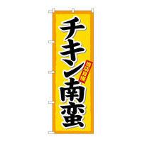 のぼり屋工房 のぼり チキン南蛮 黄地(楷書) 26431(取寄品)
