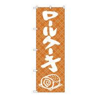 のぼり屋工房 のぼり ロールケーキ 白字茶地 26488(取寄品)