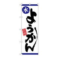 のぼり屋工房 のぼり 水ようかん 白地青帯 26518(取寄品)