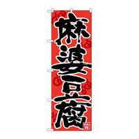 のぼり屋工房 のぼり 麻婆豆腐 黒字赤地 湯気 26664(取寄品)