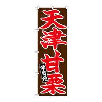 のぼり屋工房 のぼり 天津甘栗 赤字茶地 26730(取寄品)