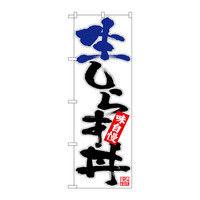 のぼり屋工房 のぼり 生しらす丼 青黒字灰フチ 26740(取寄品)
