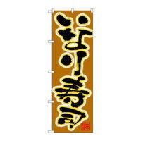 のぼり屋工房 のぼり いなり寿司 黒字茶地 26754(取寄品)