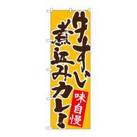 のぼり屋工房 のぼり 牛すじ煮込みカレー 黄地 26764(取寄品)