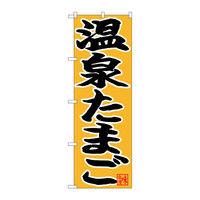 のぼり屋工房 のぼり 温泉たまご 黒字黄地 26769(取寄品)