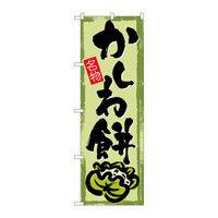 のぼり屋工房 のぼり かしわ餅 34492(取寄品)