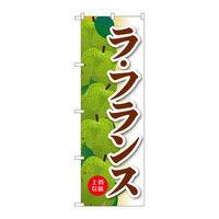 のぼり屋工房 のぼり ラ・フランス 34503(取寄品)