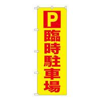 のぼり屋工房 のぼり P 臨時駐車場 72903 (取寄品)