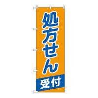 のぼり屋工房 のぼり 「処方せん受付」 オレンジ 73160 (取寄品)