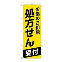 のぼり屋工房 のぼり 「お薬のご相談 処方せん受付」 73161 (取寄品)