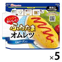 日本ハム 袋のままレンジでふわたまオムレツ4種チーズ入り 1セット(5袋) レンジ対応