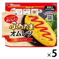 日本ハム 袋のままレンジでふわたまオムレツベーコン入り 1セット(5袋) レンジ対応