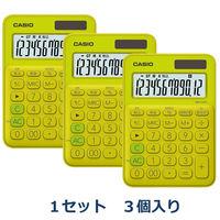 カシオ計算機 カラフル電卓 ライムグリーン MW-C20C-YG-N 1セット(3個入)